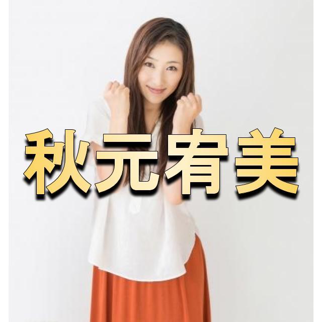 秋元宥美(霜降り明星マネージャー)が可愛い!彼氏や年収、年齢や生年月日は?【深イイ話】