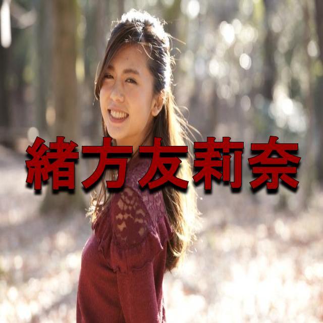 緒方友莉奈の画像 p1_21