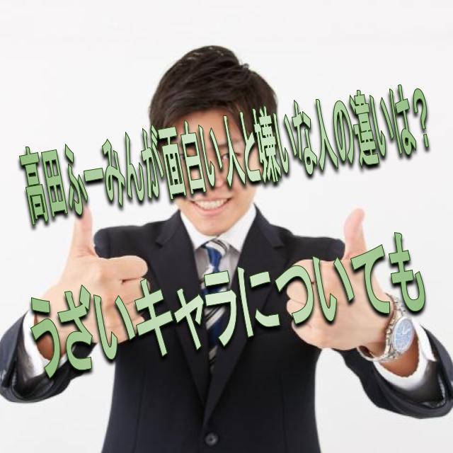 ふ ー みん 高田