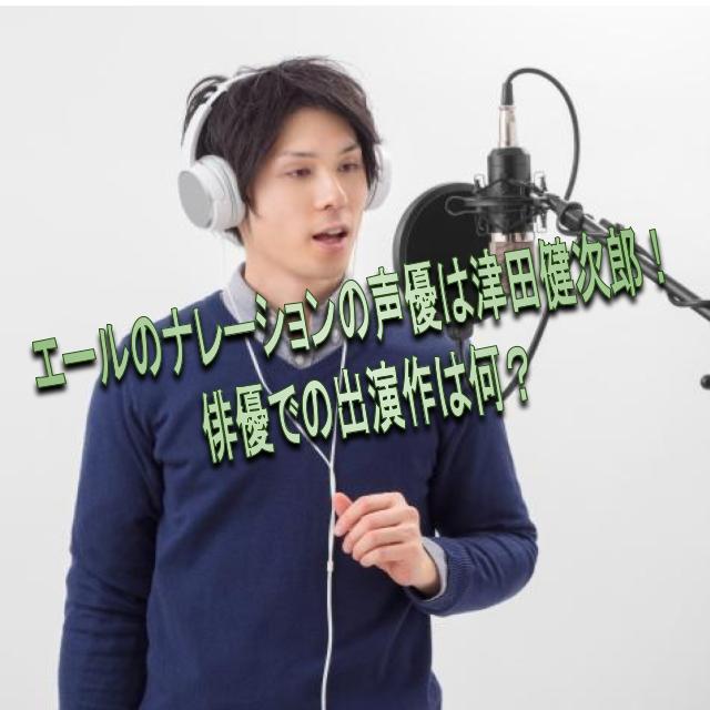 津田 健次郎 朝ドラ