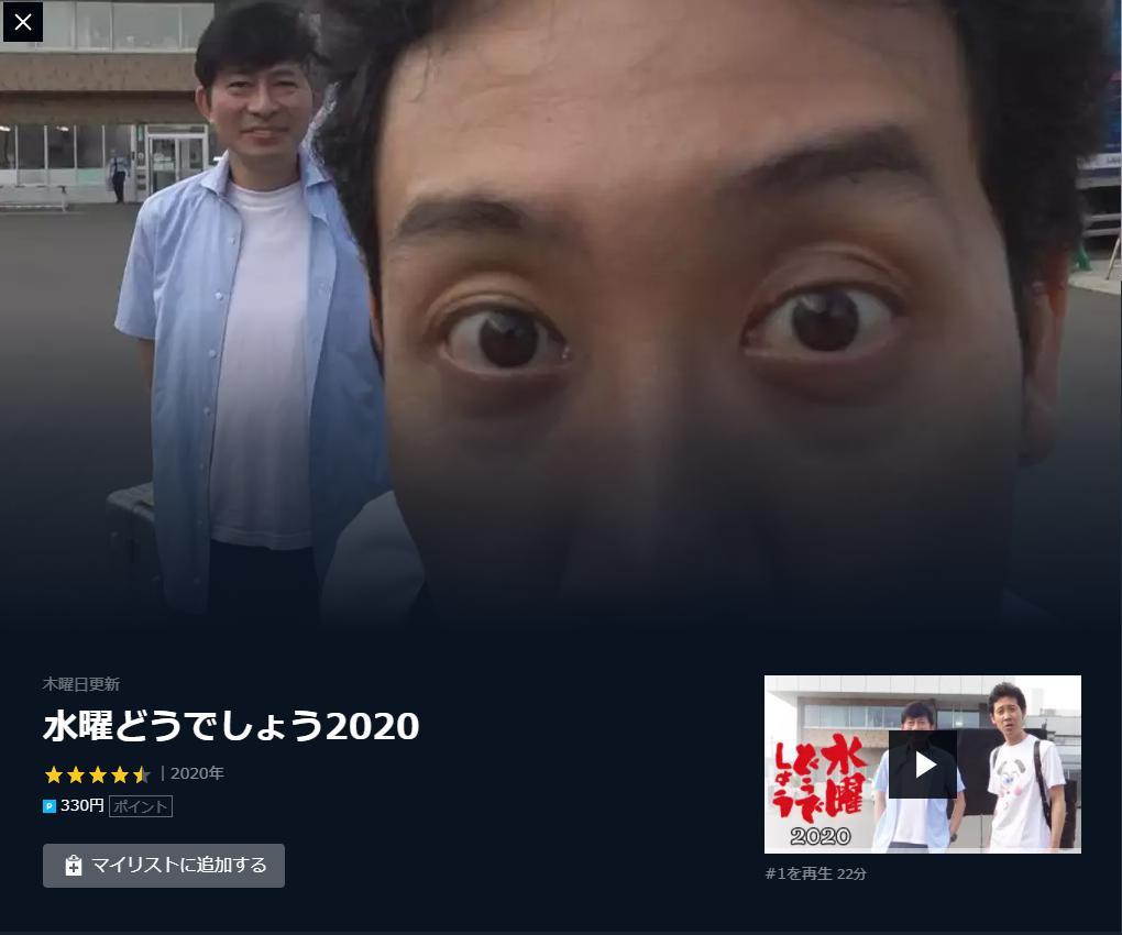 2020 水曜どうでしょう動画