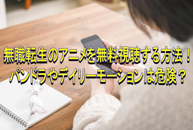 無料 アニメ 無職 転生